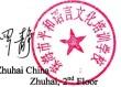 Zhuhai letter stamp